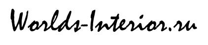 лого worlds-interior.ru