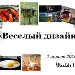 «Веселый дизайн» юмористический выпуск к          1 апреля 2014